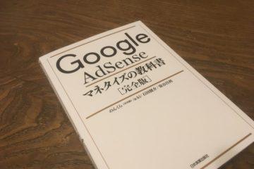 Google本