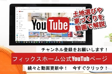 YouTube チャンネル登録