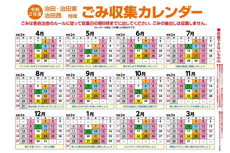 草津 市 ゴミ カレンダー