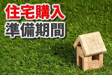 住宅購入 家を建てる 準備 期間