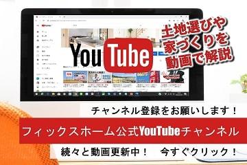 フィックスホーム youtube 公式ページ