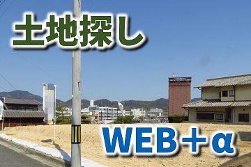 土地探し WEB