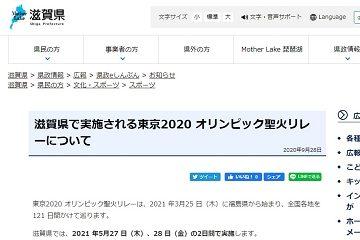 東京2020 オリンピック 聖火リレー 滋賀県 コース