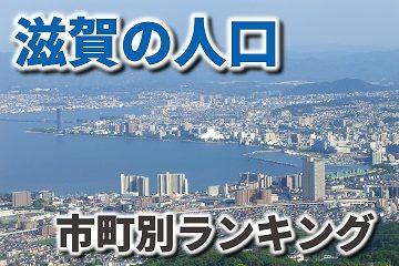 滋賀県 人口 市町別ランキング