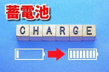 蓄電池 導入時期