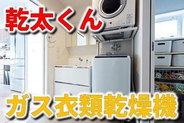 乾太くん ガス衣類乾燥機 リンナイ