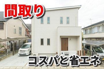 間取り コスパ 省エネ エコ住宅