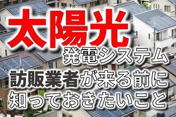 太陽光発電システム 訪販業者