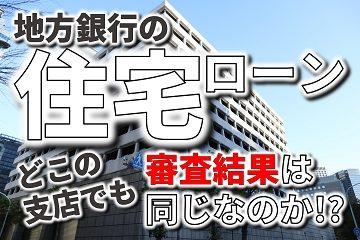 住宅ローン 地銀 支店 審査