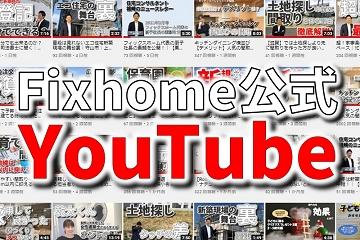youtube フィックスホーム公式ページ