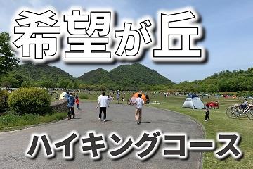 希望が丘公園 ハイキングコース