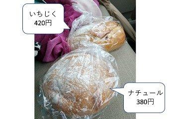 いちじく パン