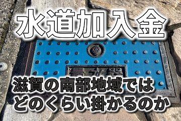 水道加入金 滋賀県 南部