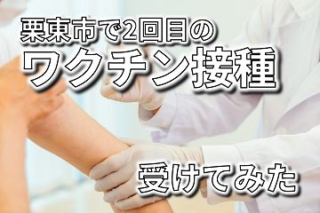 コロナ ワクチン