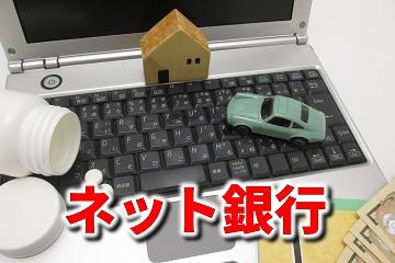 ネット銀行 住宅ローン 借入 審査