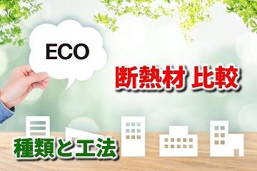 エコ 住宅 断熱材 比較 種類 工法 メリット デメリット