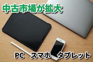 中古PC スマホ タブレット市場