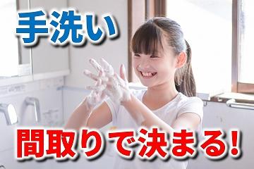 手洗い うがい 間取り 子ども
