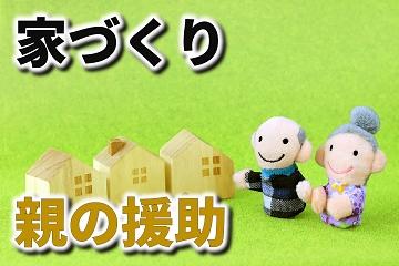 住宅購入 家づくり 新築 親 援助