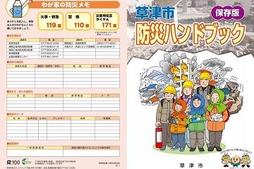 草津市 防災 水害 ハンドブック 防災マップ