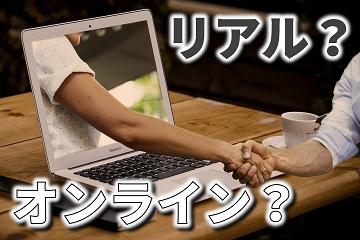 リアル オンライン 使い分け 見学会 家づくりセミナー 個別相談