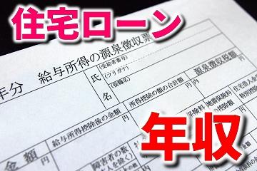 住宅ローン 源泉 年収 借入