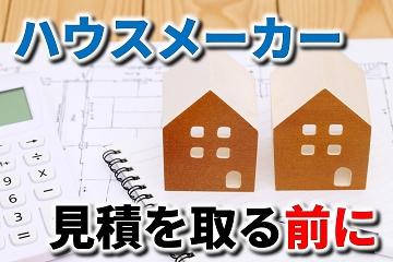 ハウスメーカー 選び方