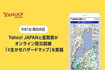 滋賀防災ポータル 防災キャンペーン 防災の日 ヤフー 滋賀県