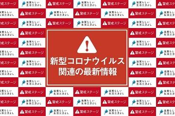 滋賀県 コロナ 警戒ステージ