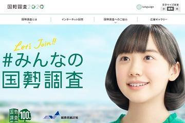 国税調査 2020 滋賀県 ネット回答率