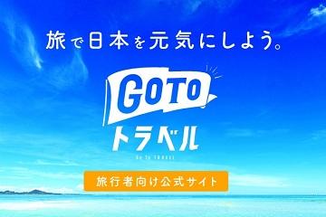 GoToキャンペーン 事後申請 公式ホームページ