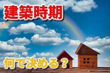 家を建てる 時期 建築 何で決める