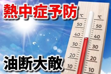 熱中症 予防 水分 塩分 油断大敵