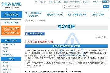 滋賀銀行 ドコモ口座 不正利用 被害