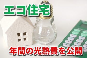 エコ住宅 光熱費