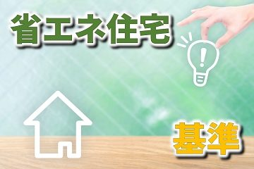 省エネ住宅 基準 贈与税