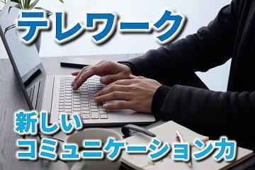 テレワーク リモートワーク 在宅勤務 コミュニケーション力