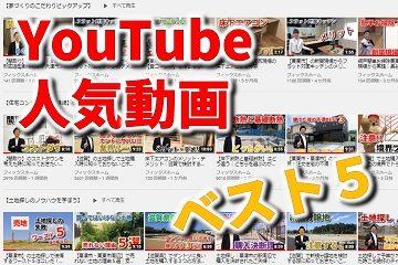 youtube 動画