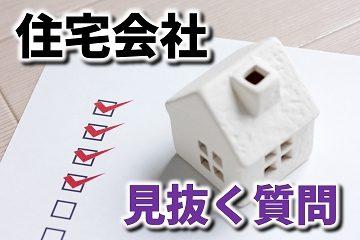 住宅会社 見抜く 質問