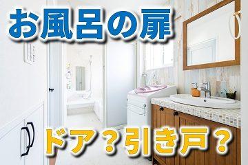 お風呂 扉