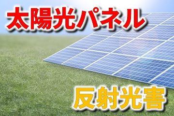 太陽光パネル 反射光害