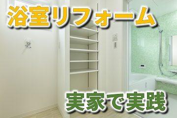 浴室 お風呂 リフォーム