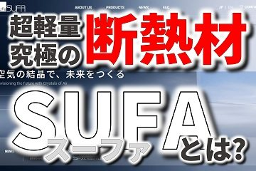 断熱材 SUFA スーファ
