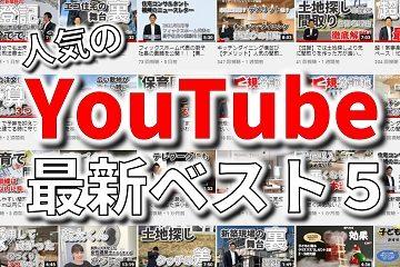 youtube 人気動画 ベスト5
