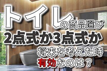 トイレ 商品選び