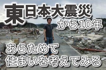 東日本大震災 10年