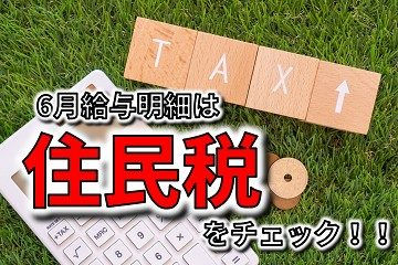 住民税 6月給与明細チェック