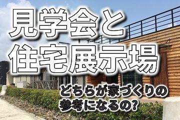 見学会と住宅展示場