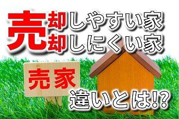売却しやすい家 売却しにくい家