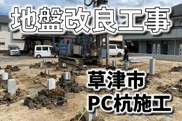 地盤改良工事 PC杭
